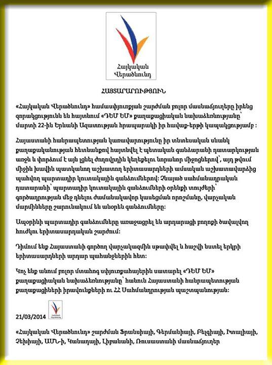 March 21 Armenian Renaissance Announcement